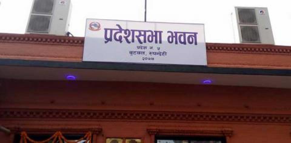 लुम्बिनी प्रदेशको बजेट अधिवेशन आजदेखि