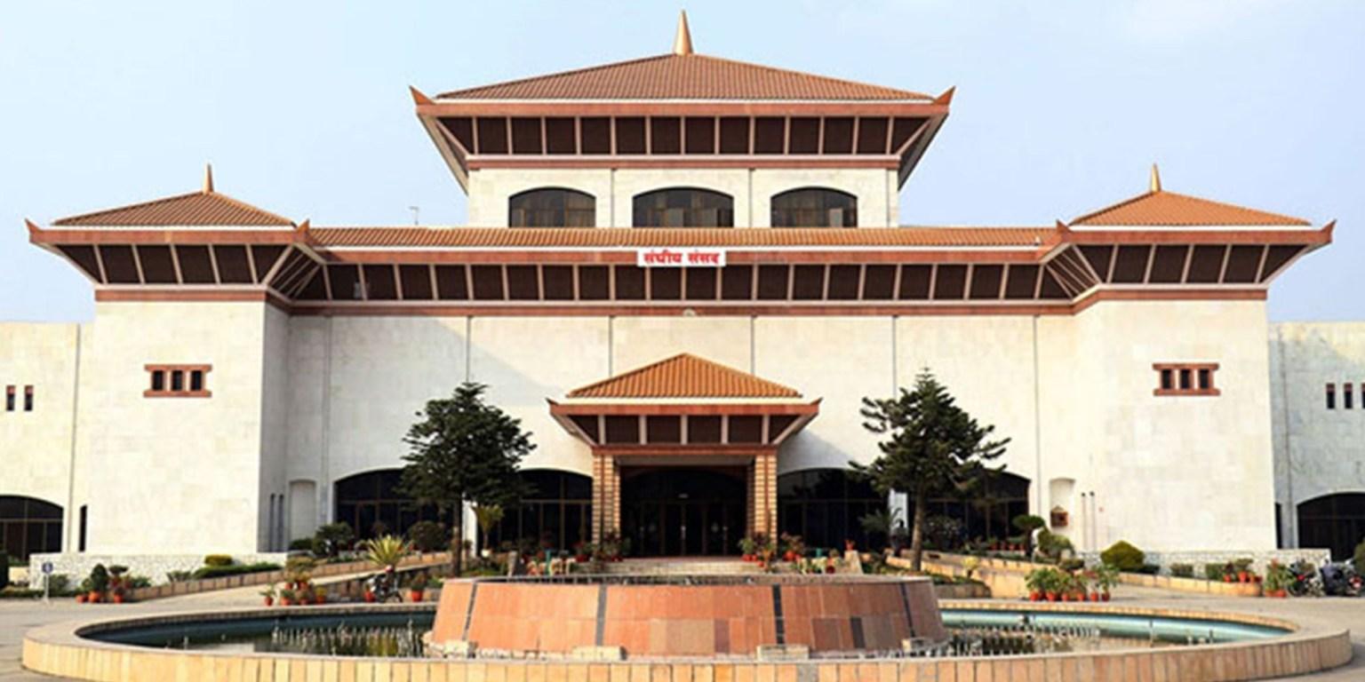 अब सङ्घीय संसद् सचिवालयको कारोबार सरकारी बैंकमार्फत
