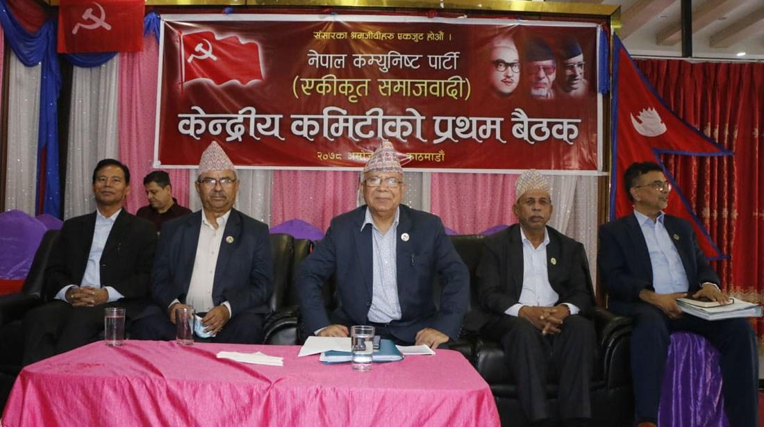 नेकपा एकीकृत समाजवादीले टुंग्यायो पदाधिकारी चयन, को के बने ?